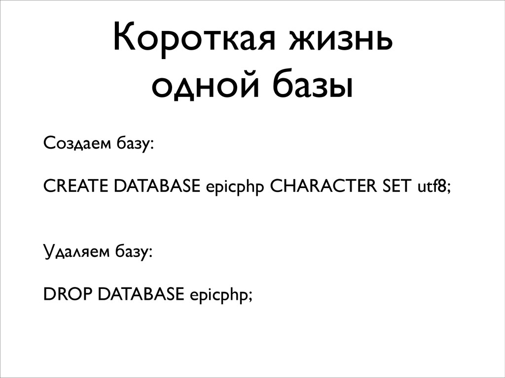 Короткая жизнь одной базы Создаем базу:  ! CR...