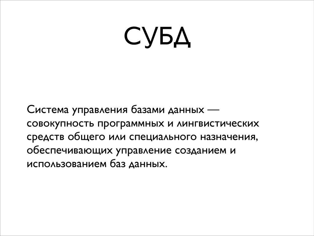 СУБД Система управления базами данных — совокуп...