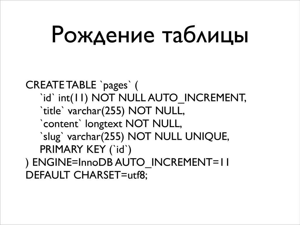 Рождение таблицы CREATE TABLE `pages` (  `id`...