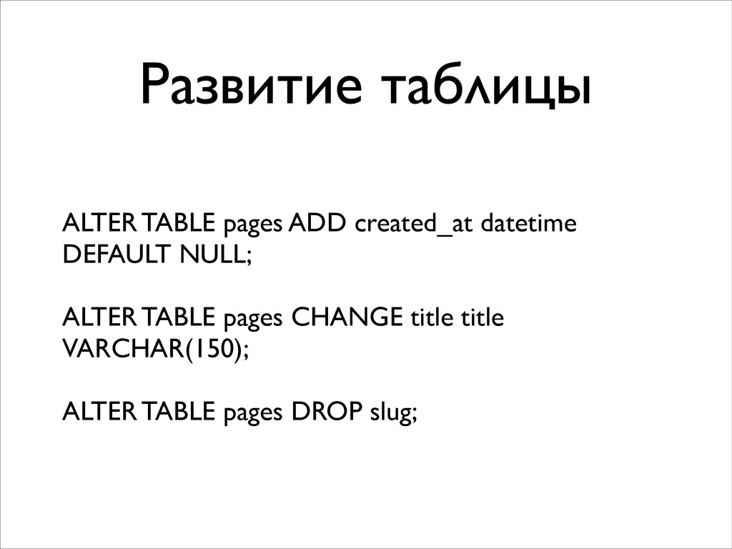 Развитие таблицы ALTER TABLE pages ADD created_...