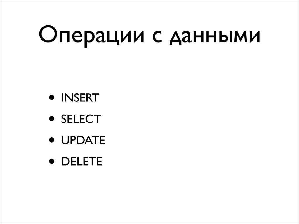 Операции с данными • INSERT  • SELECT  • UP...