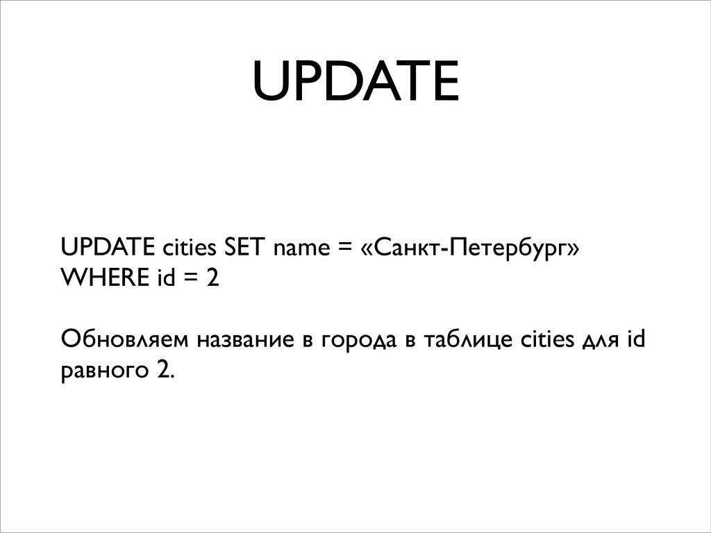 UPDATE UPDATE cities SET name = «Санкт-Петербур...