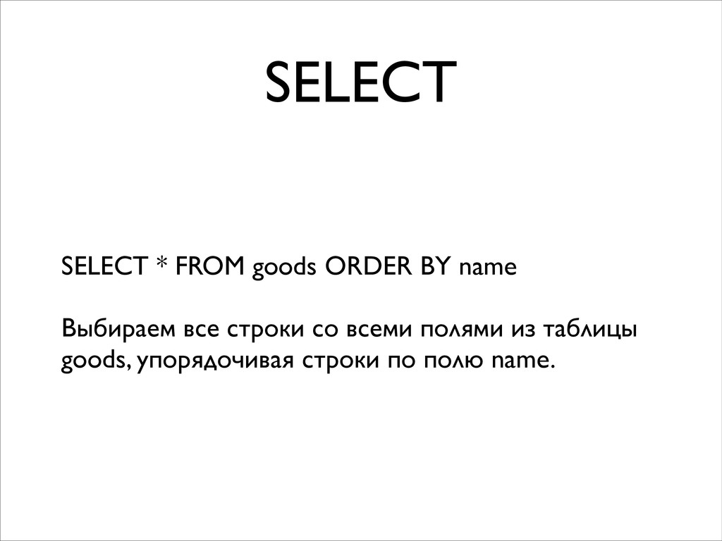 SELECT SELECT * FROM goods ORDER BY name  ! В...