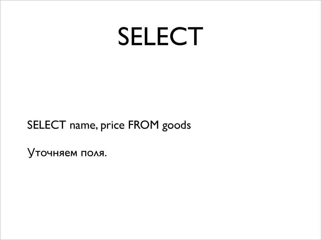 SELECT SELECT name, price FROM goods  ! Уточн...