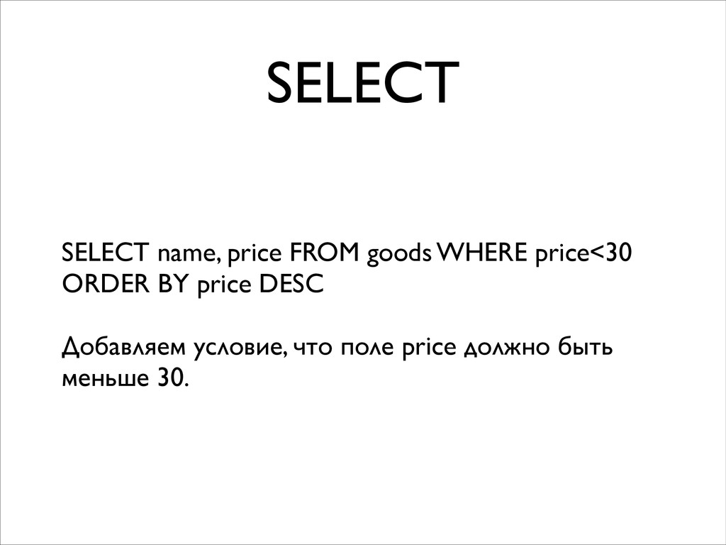 SELECT SELECT name, price FROM goods WHERE pric...