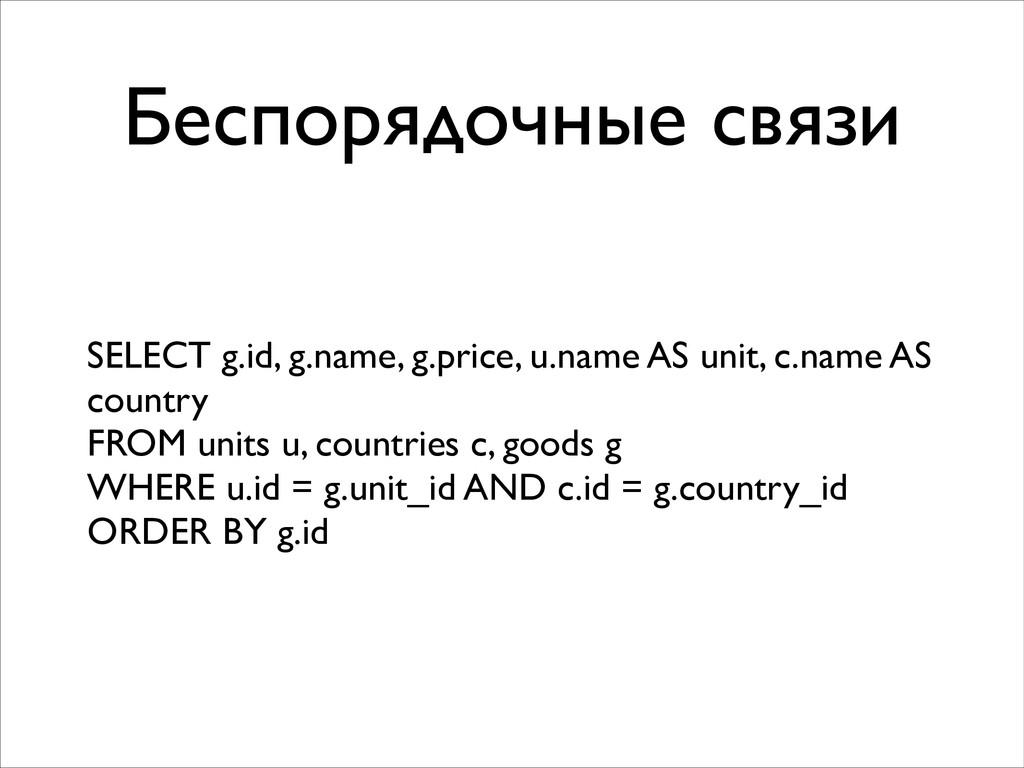 Беспорядочные связи SELECT g.id, g.name, g.pric...