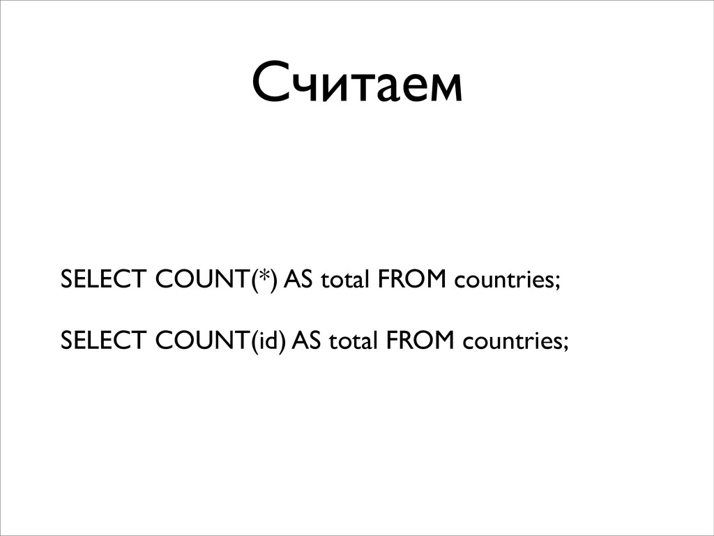 Считаем SELECT COUNT(*) AS total FROM countries...