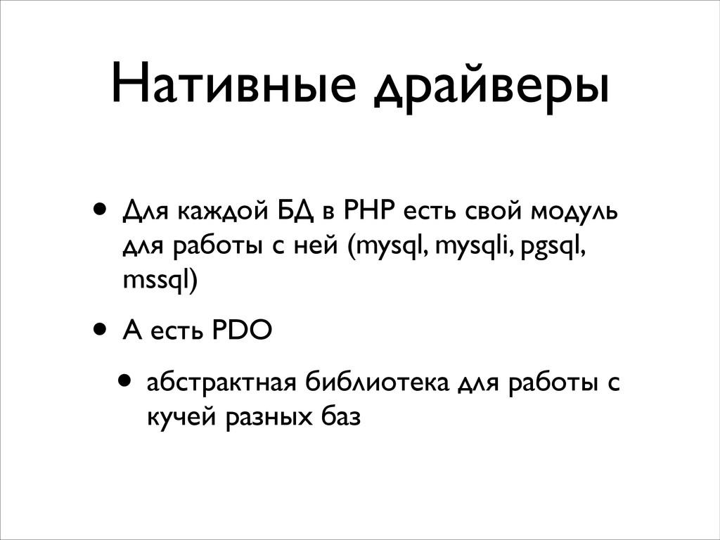 Нативные драйверы • Для каждой БД в PHP есть св...