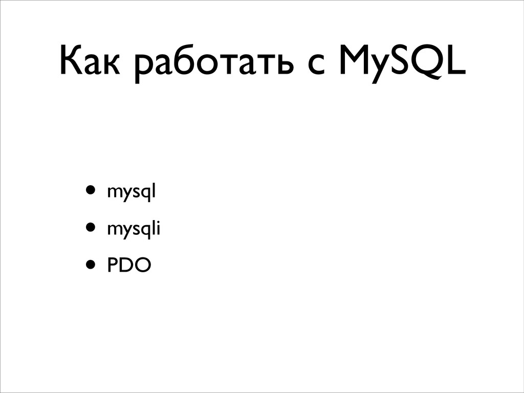 Как работать с MySQL • mysql  • mysqli  • P...