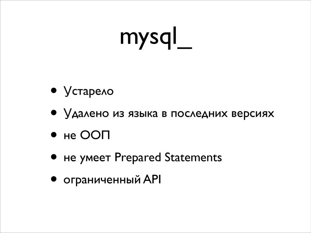 mysql_ • Устарело  • Удалено из языка в после...