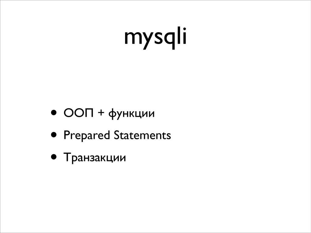 mysqli • ООП + функции  • Prepared Statements...