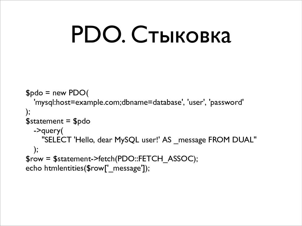 PDO. Стыковка $pdo = new PDO(  'mysql:host=ex...
