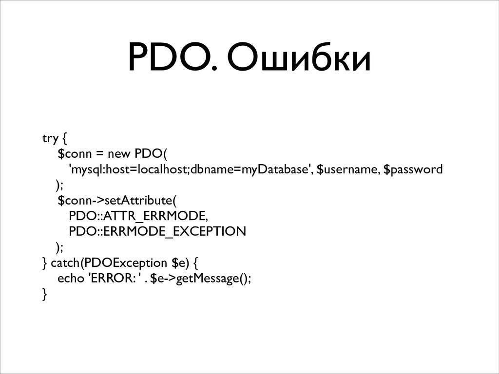 PDO. Ошибки try {  $conn = new PDO(  'mysql...