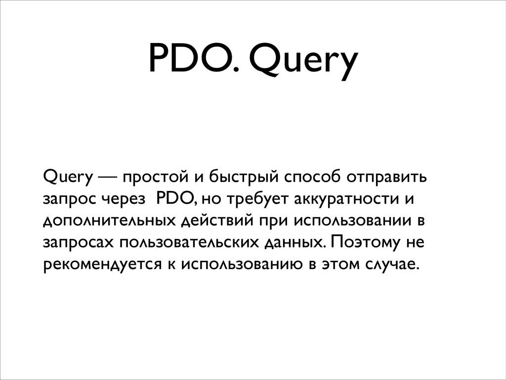 PDO. Query Query — простой и быстрый способ отп...