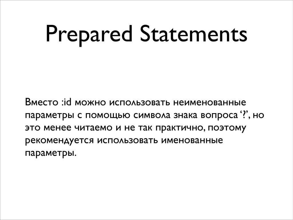 Prepared Statements Вместо :id можно использова...