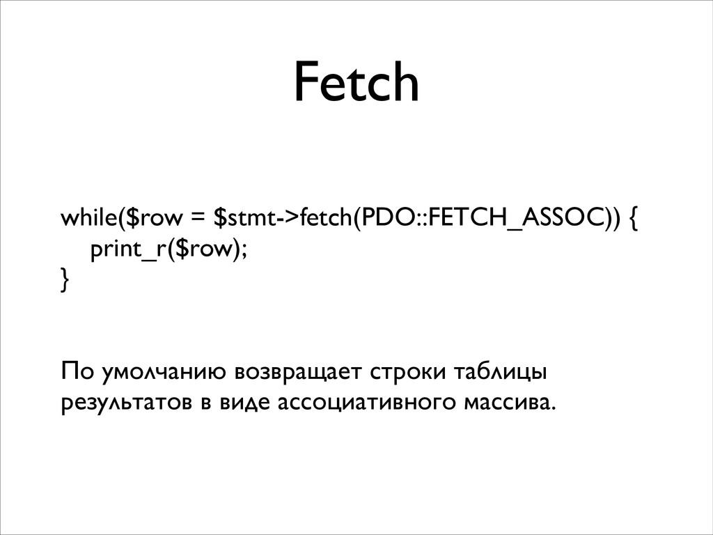 Fetch while($row = $stmt->fetch(PDO::FETCH_ASSO...