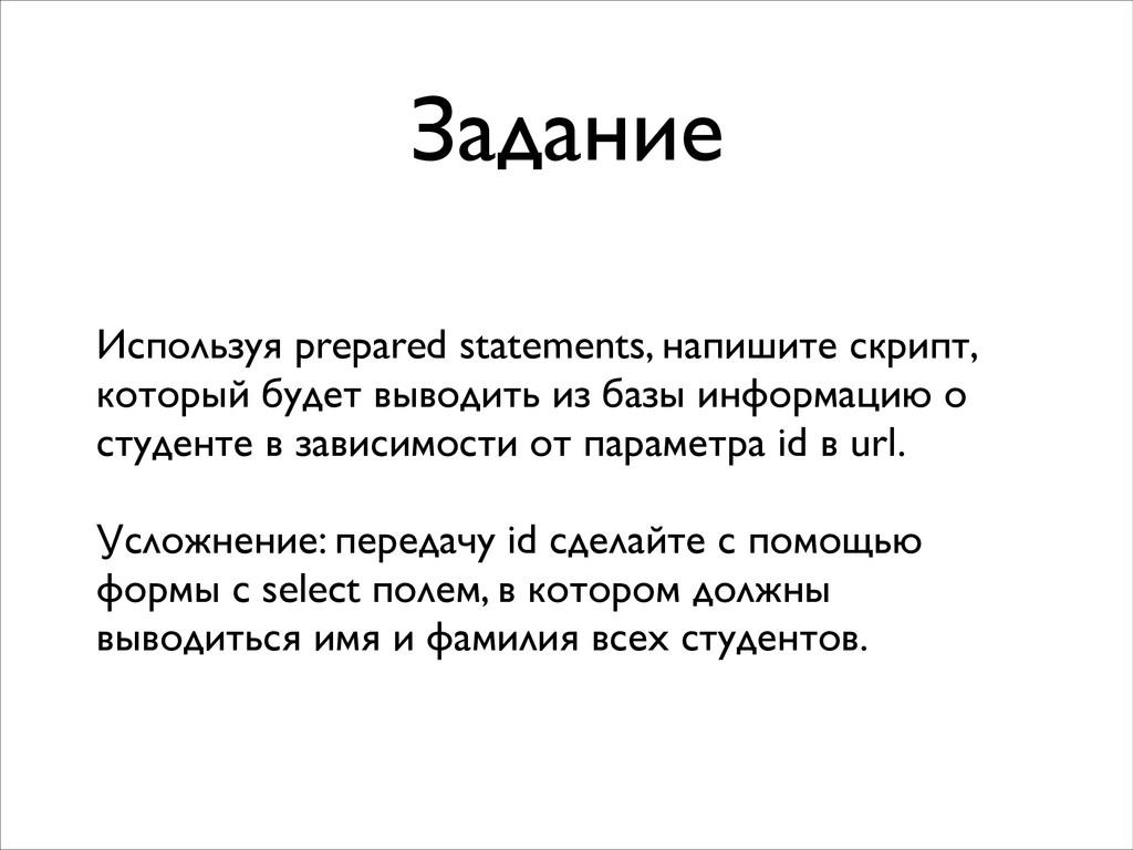 Задание Используя prepared statements, напишите...