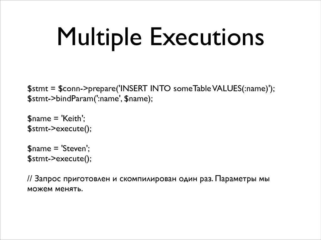 Multiple Executions $stmt = $conn->prepare('INS...