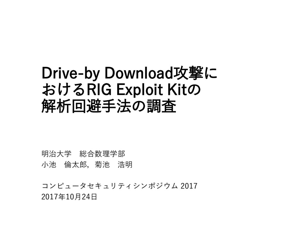 Drive-by Download攻撃に おけるRIG Exploit Kitの 解析回避手法...