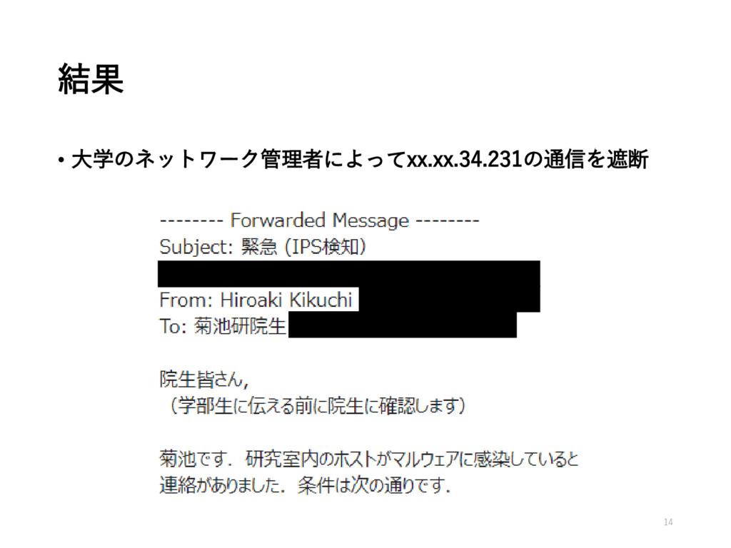 結果 • 大学のネットワーク管理者によってxx.xx.34.231の通信を遮断 14