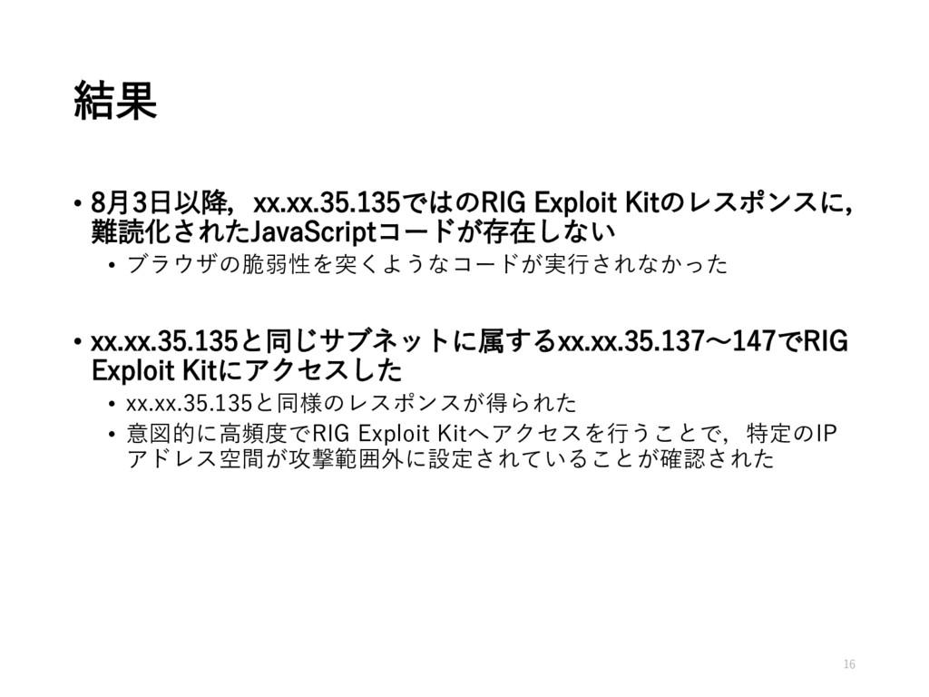 結果 • 8月3日以降,xx.xx.35.135ではのRIG Exploit Kitのレスポン...
