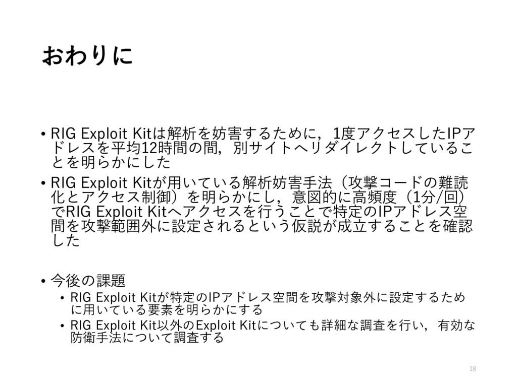おわりに • RIG Exploit Kitは解析を妨害するために,1度アクセスしたIPア ド...
