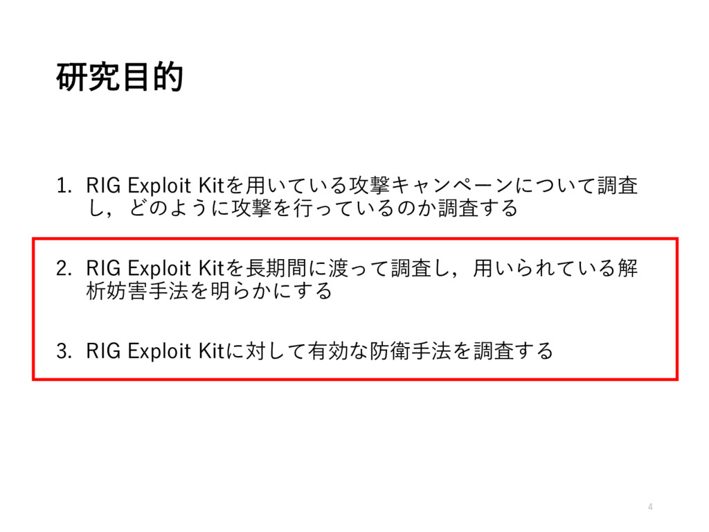 研究目的 1. RIG Exploit Kitを用いている攻撃キャンペーンについて調査 し,ど...