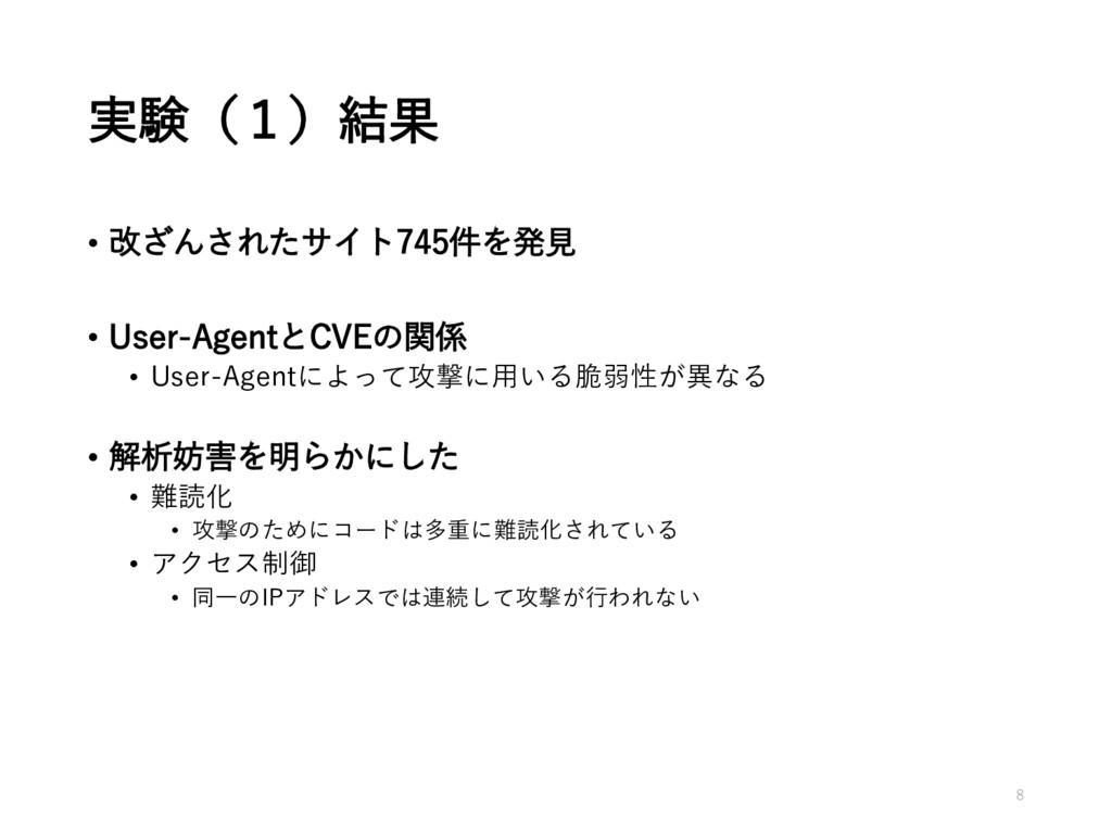 実験(1)結果 • 改ざんされたサイト745件を発見 • User-AgentとCVEの関係 ...