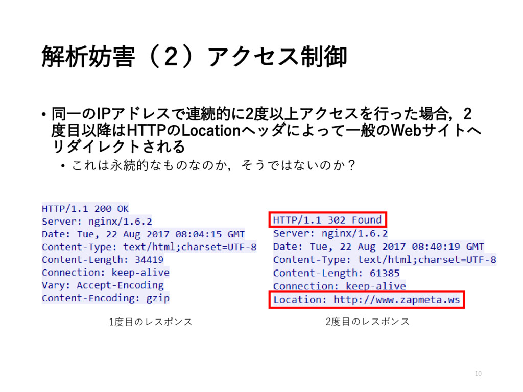 解析妨害(2)アクセス制御 • 同一のIPアドレスで連続的に2度以上アクセスを行った場合,2 ...