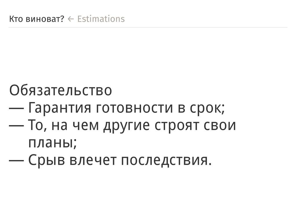 Кто виноват? ← Estimations Обязательство ― Гара...