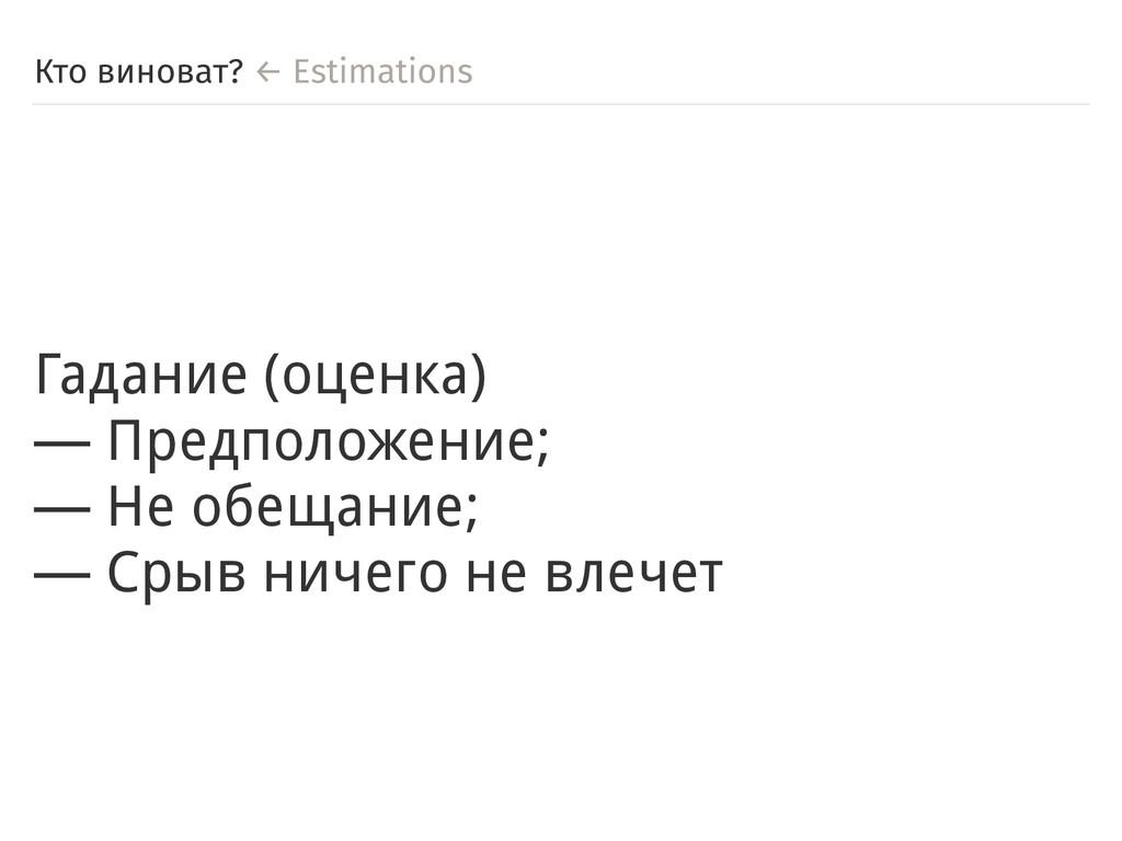 Кто виноват? ← Estimations Гадание (оценка) ― П...