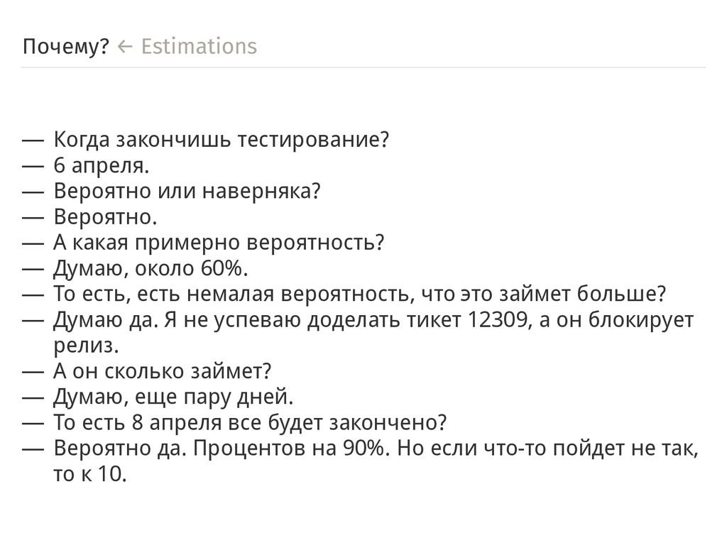 Почему? ← Estimations ― Когда закончишь тестиро...