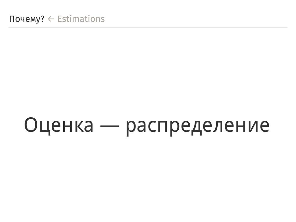 Почему? ← Estimations Оценка — распределение