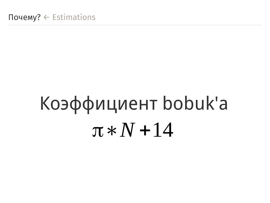Почему? ← Estimations Коэффициент bobuk'а π∗N +...