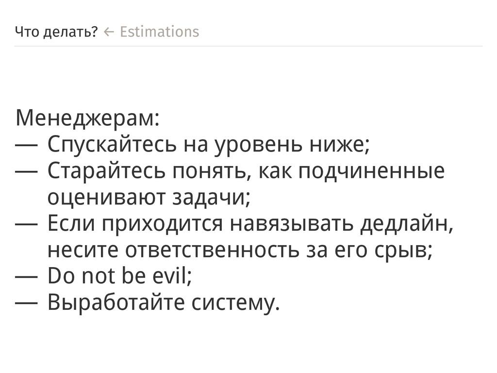 Что делать? ← Estimations Менеджерам: ― Спускай...