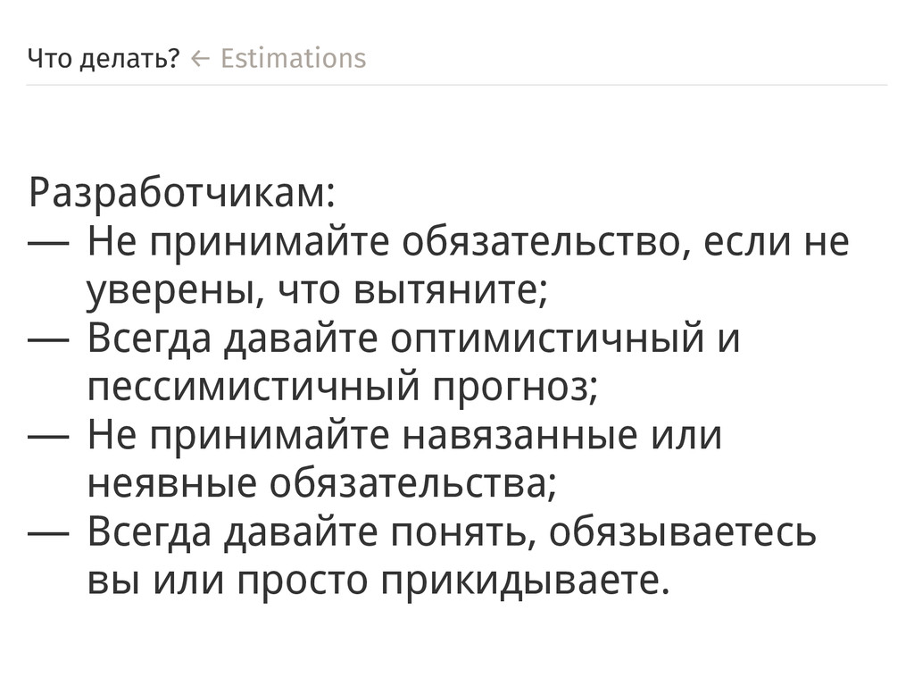 Что делать? ← Estimations Разработчикам: ― Не п...