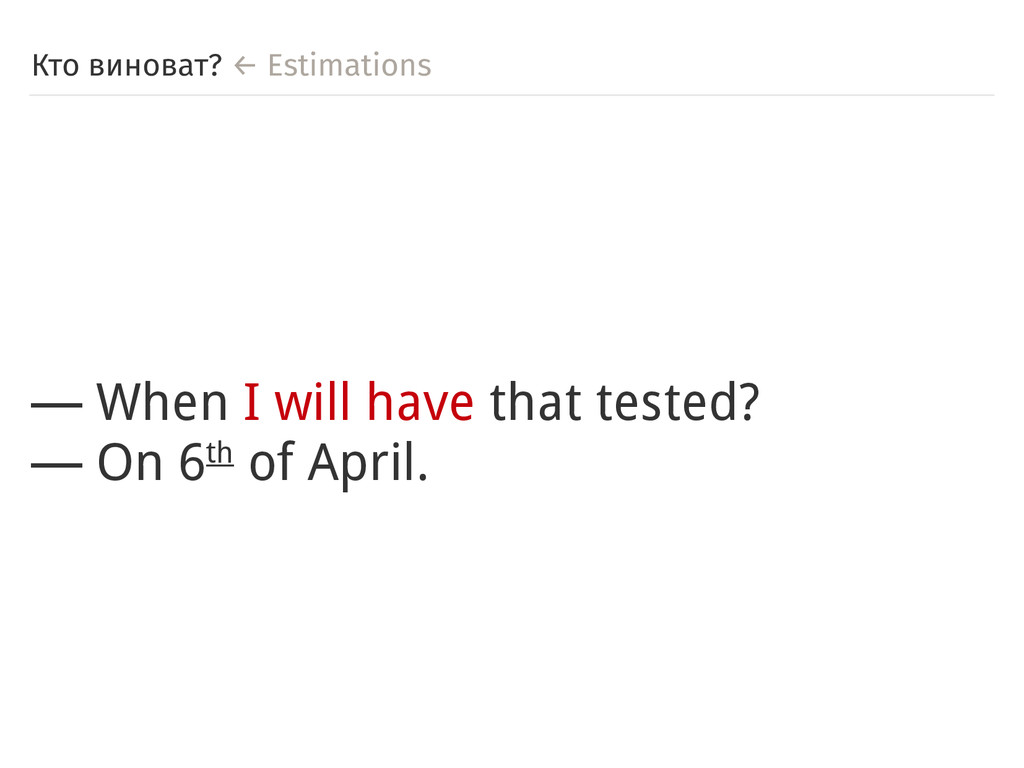 Кто виноват? ← Estimations ― When I will have t...