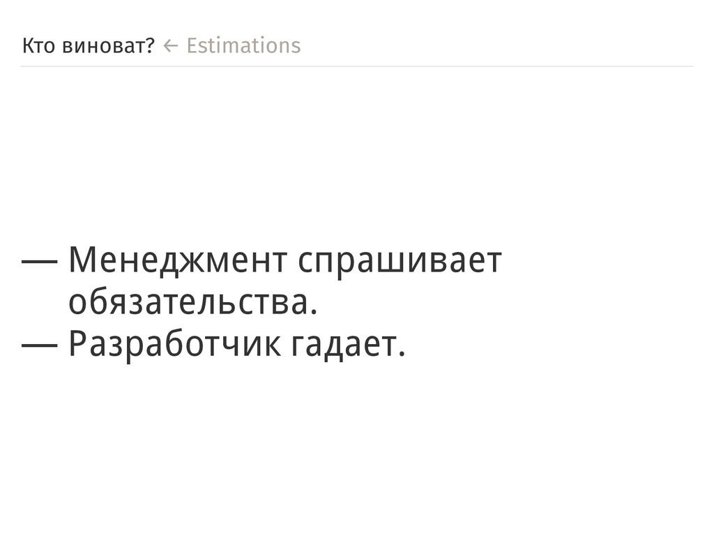 Кто виноват? ← Estimations ― Менеджмент спрашив...