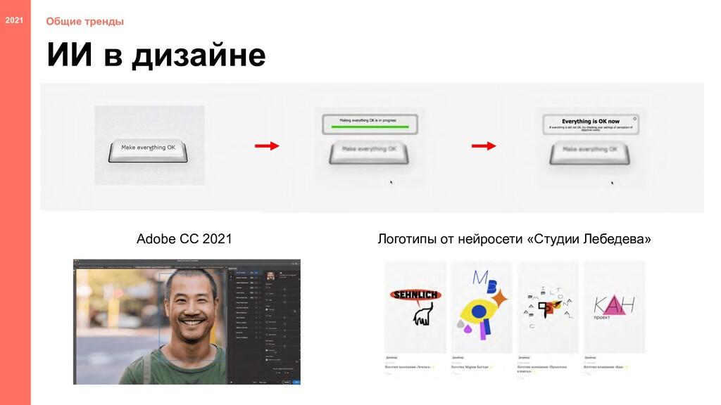 ИИ в дизайне Общие тренды 2021 Adobe CC 2021 Ло...