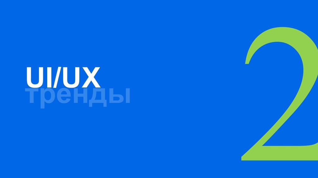 UI/UX 2