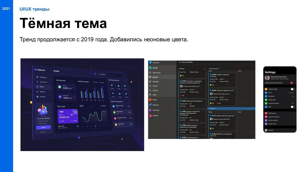 Тёмная тема UI/UX тренды Тренд продолжается с 2...