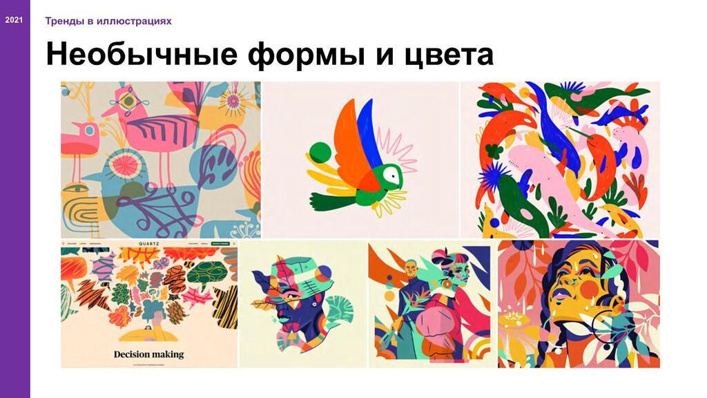 Необычные формы и цвета Тренды в иллюстрациях 2...