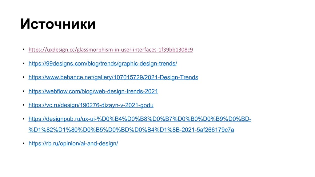 Источники • https://uxdesign.cc/glassmorphism-i...