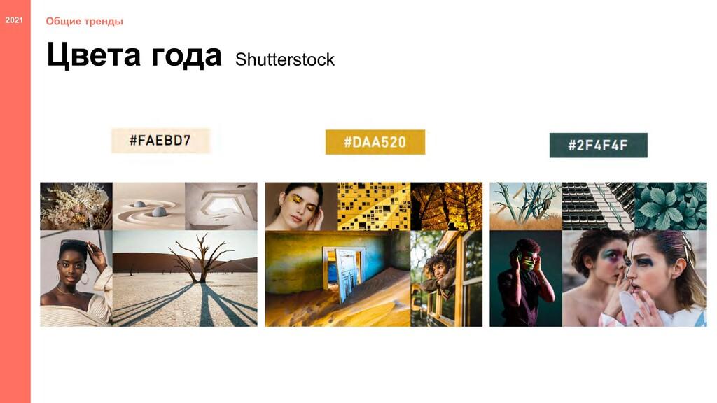 Цвета года Shutterstock Общие тренды 2021