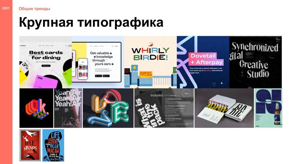 Крупная типографика Общие тренды 2021