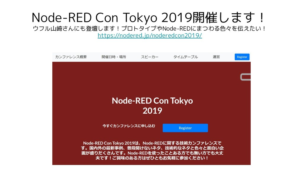 Node-RED Con Tokyo 2019開催します! ウフル山崎さんにも登壇します!プロ...