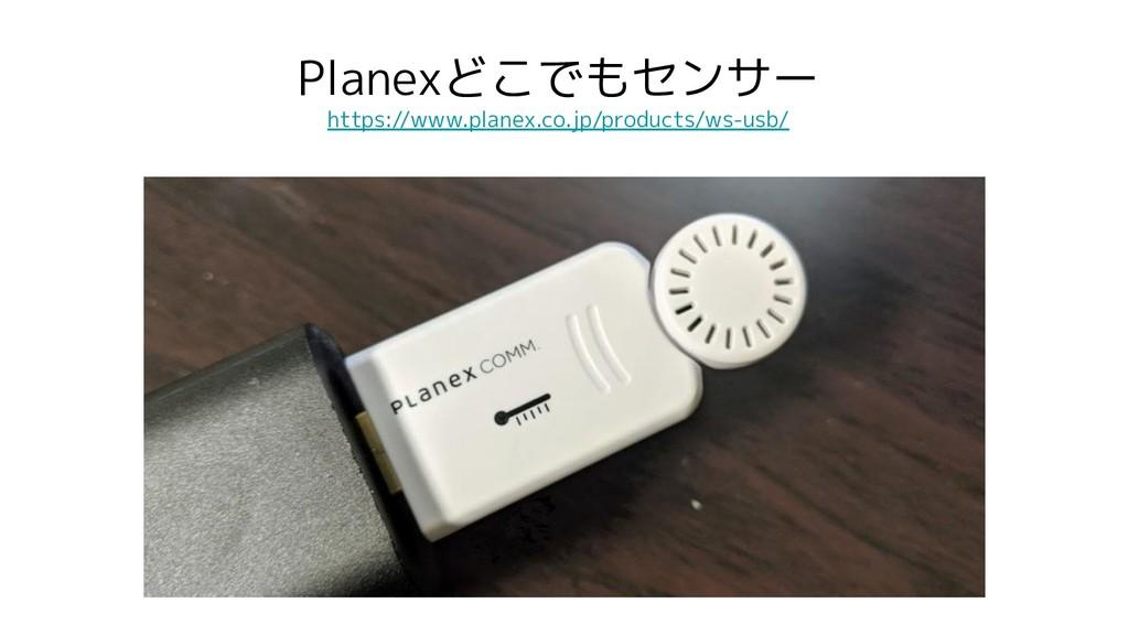 Planexどこでもセンサー https://www.planex.co.jp/product...