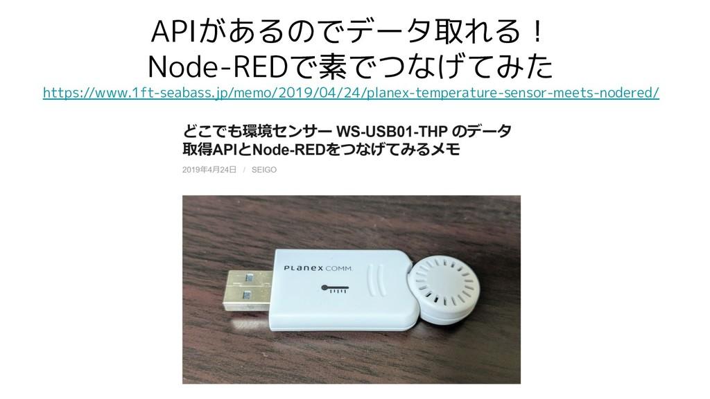 APIがあるのでデータ取れる! Node-REDで素でつなげてみた https://www.1...