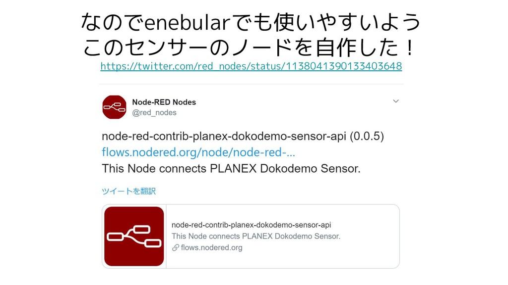 なのでenebularでも使いやすいよう このセンサーのノードを自作した! https://t...