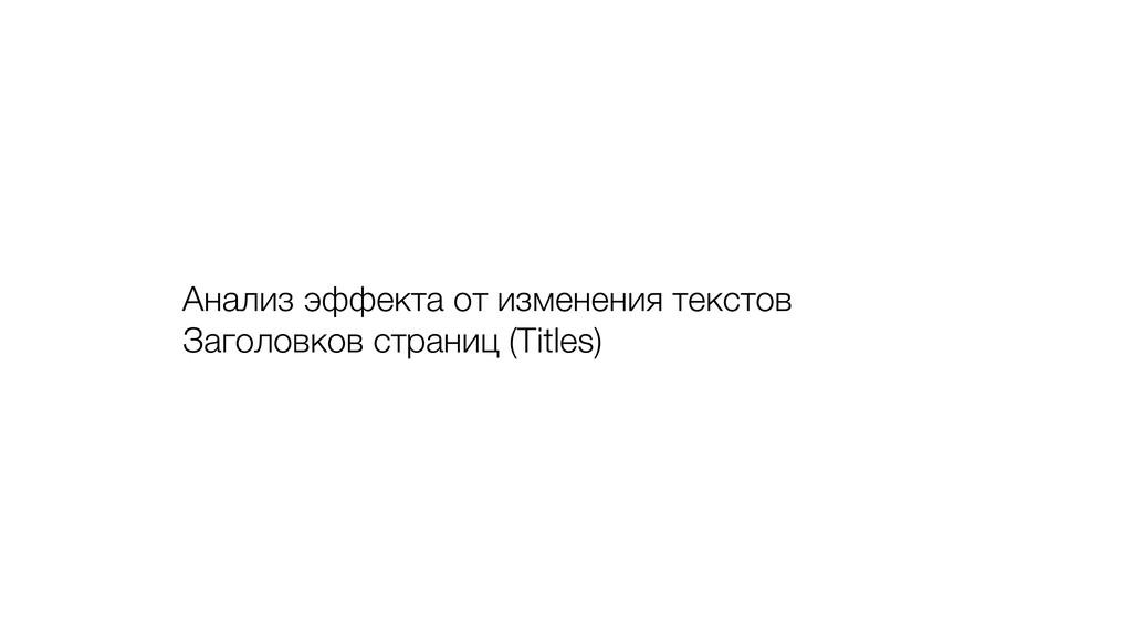 Анализ эффекта от изменения текстов Заголовков ...